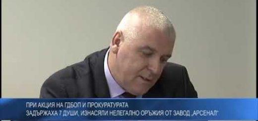 """При акция на ГДБОП и прокуратурата задържаха 7 души, изнасяли нелегално оръжия от завод """"Арсенал"""""""