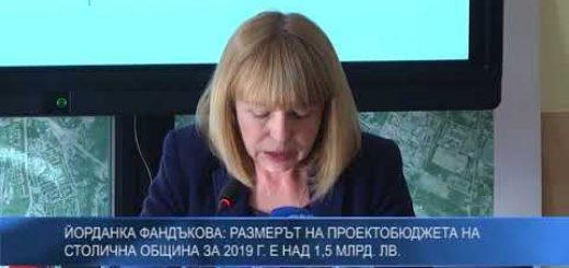 Йорданка Фандъкова: Размерът на проектобюджета на Столична община за 2019 г. е над 1,5 млрд. лв.