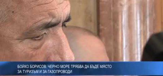 Бойко Борисов: Черно море трябва да бъде място за туризъм и за газопроводи