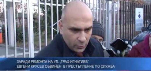 """Заради ремонта на ул. """"Граф Игнатиев"""" Евгени Крусев обвинен в престъпление по служба"""