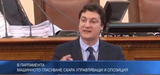 В Парламента – машинното гласуване скара управляващи и опозиция