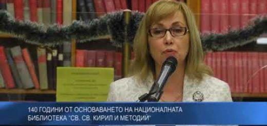 """140 години от основаването на Националната библиотека """"Св. Св. Кирил и Методий"""""""