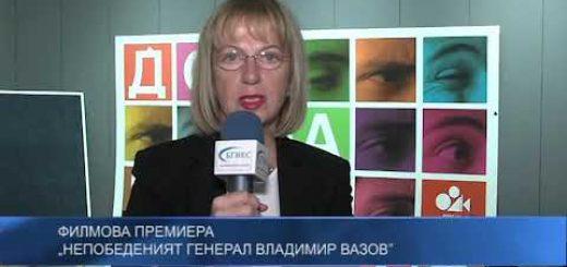 "Филмова премиера – ""Непобеденият генерал Владимир Вазов"""