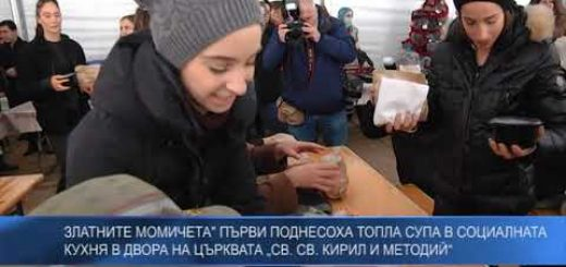 """""""Златните момичета"""" първи поднесоха топла супа в социалната кухня в двора на църквата """"Св. Св. Кирил и Методий"""""""