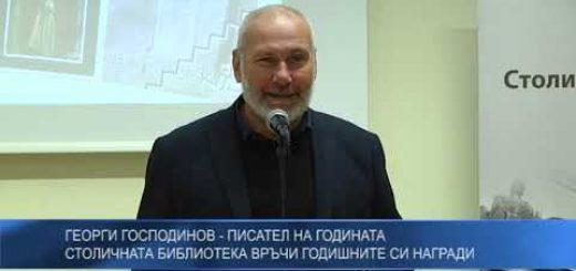 Георги Господинов – писател на годината: Столичната библиотека връчи годишните си награди