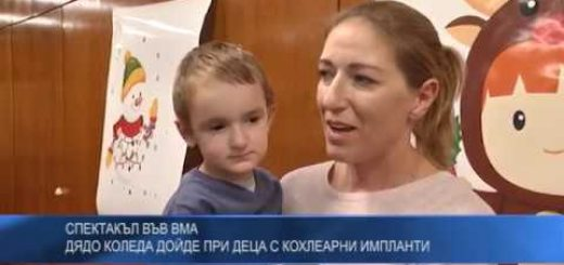 Спектакъл във ВМА – Дядо Коледа дойде при деца с кохлеарни импланти