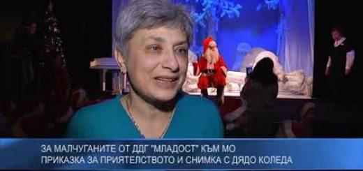 """Приказка за приятелството и снимка с Дядо Коледа за малчуганите от ДДГ """"Младост"""" към МО"""