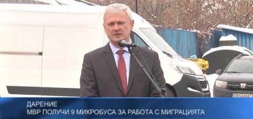 МВР получи 9 микробуса за работа с миграцията