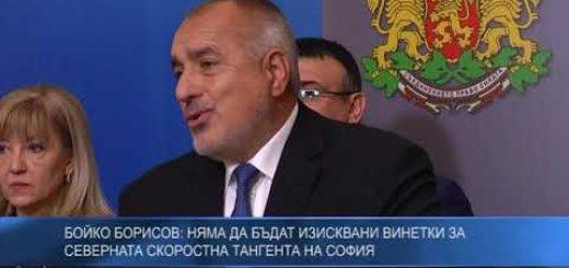 Бойко Борисов: Няма да бъдат изисквани винетки за Северната скоростна тангента на София