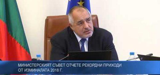 Министерският съвет отчете рекордни приходи от изминалата 2018 г.