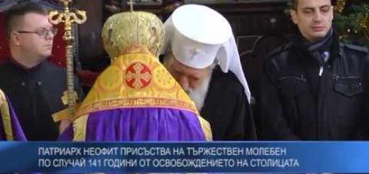 Патриарх Неофит присъства на тържествен молебен по случай 141 години от Освобождението на столицата