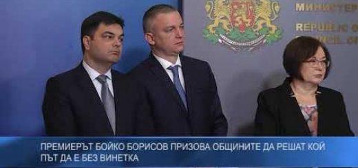 Премиерът Бойко Борисов призова общините да решат кой път да е без винетка