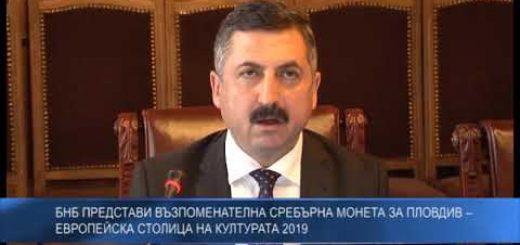 БНБ представи възпоменателна сребърна монета за Пловдив – европейска столица на културата 2019