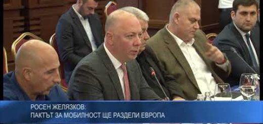 Росен Желязков: Пактът за мобилност ще раздели Европа