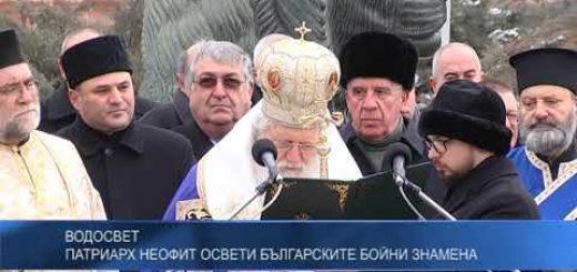 Патриарх Неофит освети българските бойни знамена