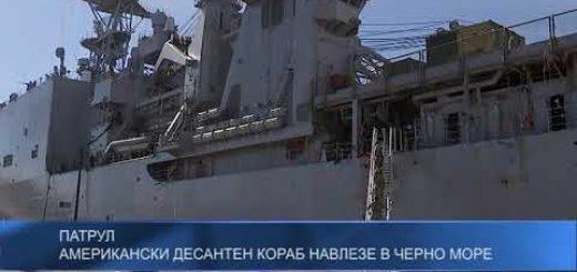 Патрул: Американски десантен кораб навлезе в Черно море