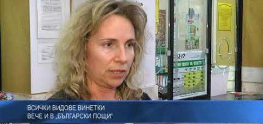 """Всички видове винетки вече и в """"Български пощи"""""""