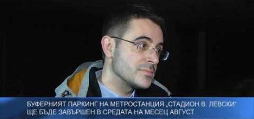 """Буферният паркинг на метростанция """"Стадион В. Левски"""" ще бъде завършен в средата на месец август"""