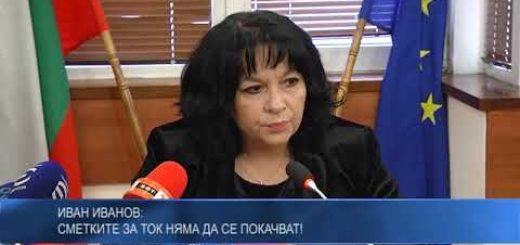 Иван Иванов: Сметките за ток няма да се покачват!