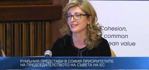 Румъния представи в София приоритетите на председателството на Съвета на ЕС