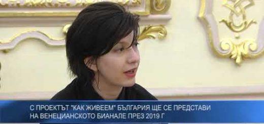 """С проектът """"Как живеем"""" България ще се представи на Венецианското бианале през 2019 г"""