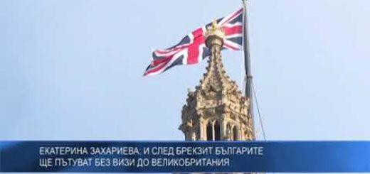 Екатерина Захариева: И след Брекзит българите ще пътуват без визи до Великобритания