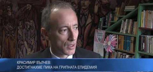 Красимир Вълчев: Достигнахме пика на грипната епидемия