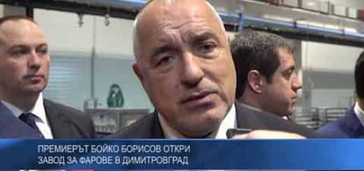 Премиерът Бойко Борисов откри завод за фарове в Димитровград