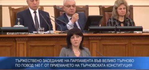 Тържествено заседание на парламента във Велико Търново по повод 140 г. от приемането на Търновската конституция