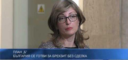 """ПЛАН """"Б"""" – България се готви за Брекзит без сделка"""