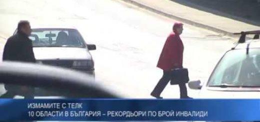 Измамите с ТЕЛК: 10 области в България – рекордьори по брой инвалиди