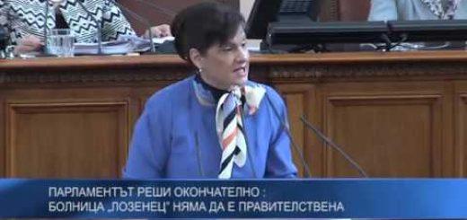 """Парламентът реши окончателно: Болница """"Лозенец"""" няма да е правителствена"""