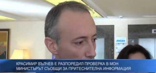 Красимир Вълчев е разпоредил проверка в МОН – министърът съобщи за притеснителна информация