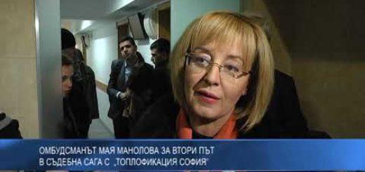 """Омбудсманът Мая Манолова за втори път в съдебна сага с """"Топлофикация София"""""""