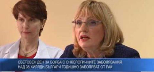Световен ден за борба с онкологичните заболявания – над 35 хиляди българи годишно заболяват от рак