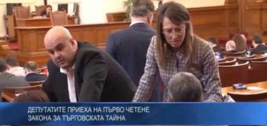 Депутатите приеха на първо четене Закона за търговската тайна