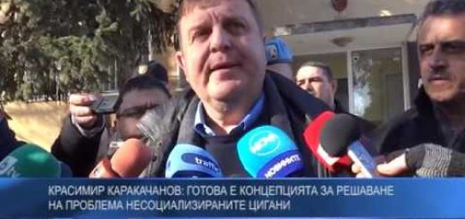 Красимир Каракачанов: Готова е концепцията за решаване на проблема с несоциализираните цигани