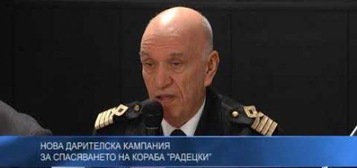 """Нова дарителска кампания за спасяването на кораба """"Радецки"""""""