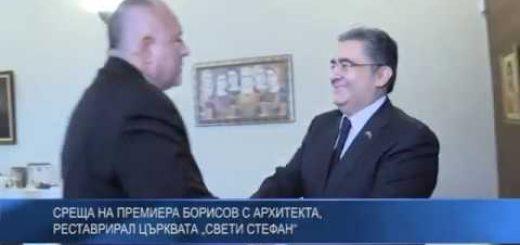 """Среща на премиера Борисов с архитекта, реставрирал църквата """"Свети Стефан"""""""