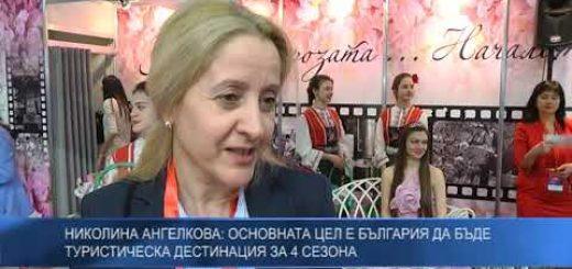 Николина Ангелкова: Основната цел е България да бъде туристическа дестинация за 4 сезона