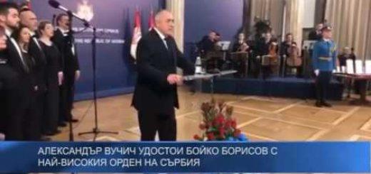 Александър Вучич удостои Бойко Борисов най-високия орден на Сърбия