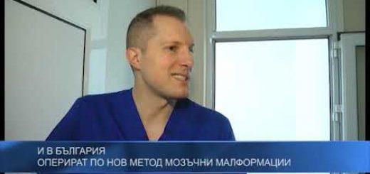 И в България оперират по нов метод мозъчни малформации