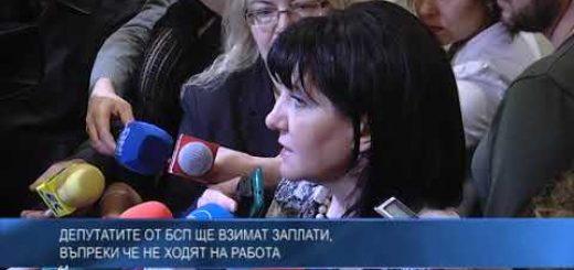 Депутатите от БСП ще взимат заплати, въпреки че не ходят на работа