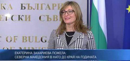 Екатерина Захариева пожела: Северна Македония в НАТО до края на годината