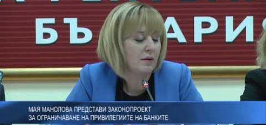 Мая Манолова представи законопроект за ограничаване на привилегиите на банките