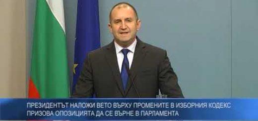 Президентът наложи вето върху промените в Изборния кодекс – призова опозицията да се върне в Парламента
