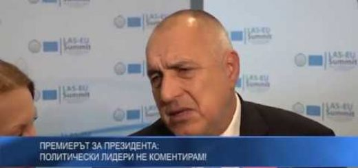 Премиерът за президента: Политически лидери не коментирам!