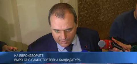 На евроизборите ВМРО със самостоятелна кандидатура