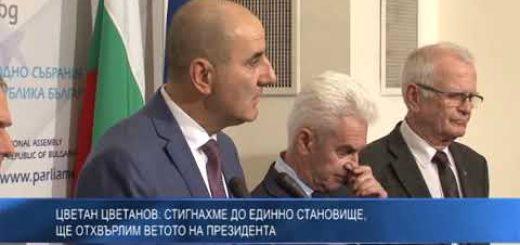 Цветан Цветанов: Стигнахме до единно становище, ще отхвърлим ветото на президента