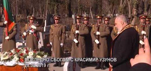 Последно сбогом с Красимир Узунов